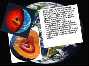 Если это предположение подтвердится, то жизнь на Земле может завершиться на 2