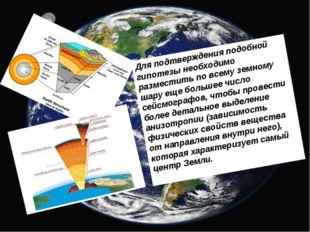 Для подтверждения подобной гипотезы необходимо разместить по всему земному ша