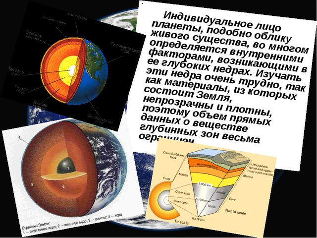 Индивидуальное лицо планеты, подобно облику живого существа, во многом...