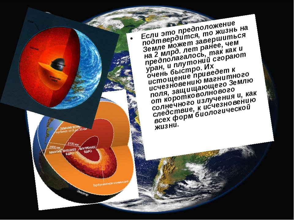 Если это предположение подтвердится, то жизнь на Земле может завершиться на 2...
