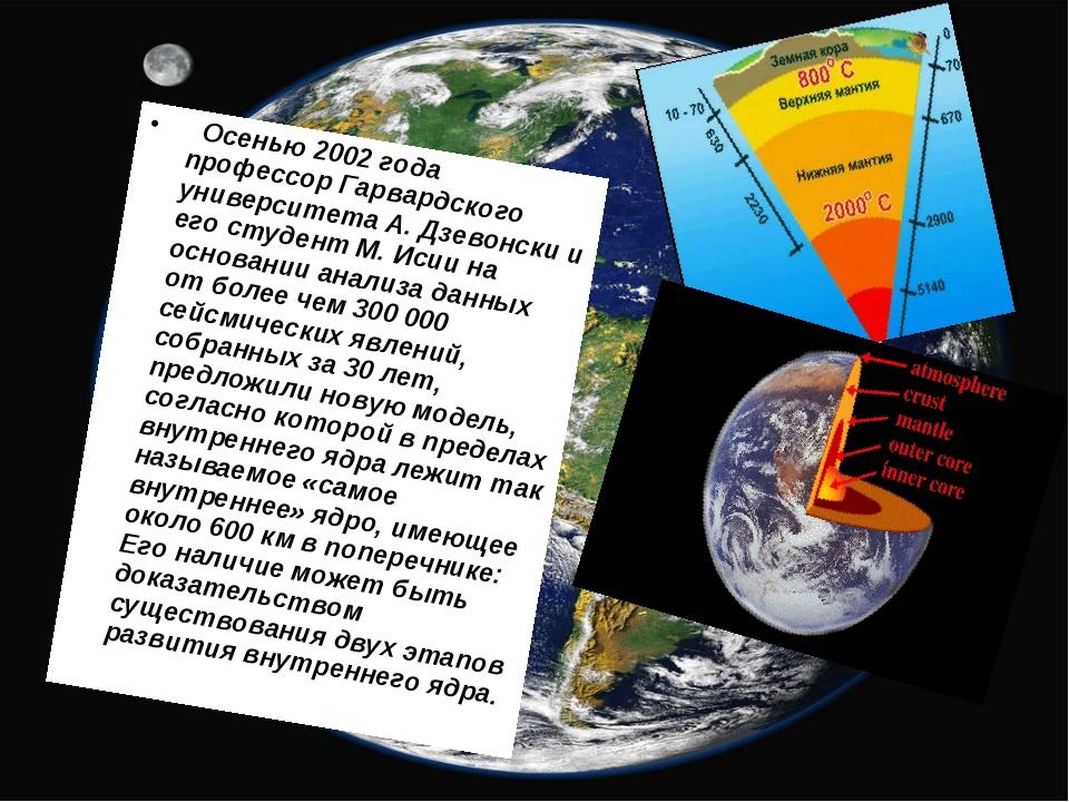 Осенью 2002 года профессор Гарвардского университета А. Дзевонски и его сту...