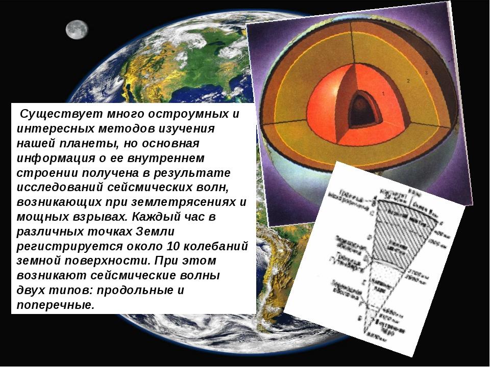 Существует много остроумных и интересных методов изучения нашей планеты, но...