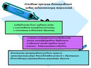необходимость более глубокого учета и использования психофизиологических и ли