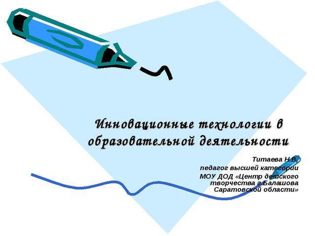 Инновационные технологии в образовательной деятельности Титаева Н.В. педагог...