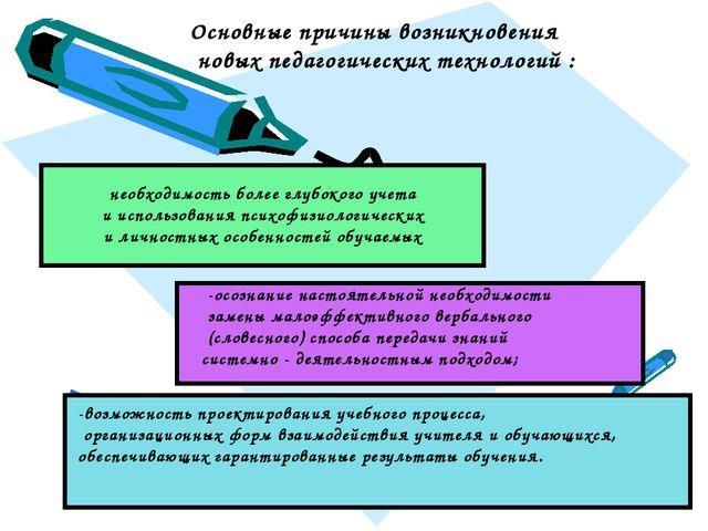 необходимость более глубокого учета и использования психофизиологических и ли...