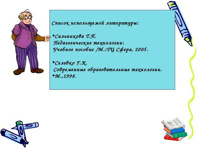 Список используемой литературы: Сальникова Т.П. Педагогические технологии: Уч...