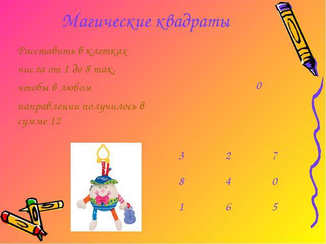 Магические квадраты Расставить в клетках числа от 1 до 8 так, чтобы в любом н...