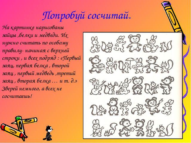 Попробуй сосчитай. На картинке нарисованы зайцы ,белки и медведи. Их нужно сч...
