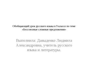 Обобщающий урок русского языка в 9 классе по теме «Бессоюзные сложные предлож