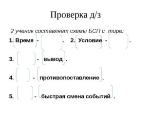Проверка д/з 2 ученик составляет схемы БСП с тире: 1. Время - . 2. Условие -