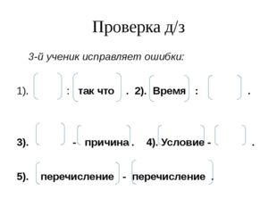 Проверка д/з 3-й ученик исправляет ошибки: 1). : так что . 2). Время : . 3).