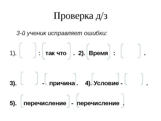 Проверка д/з 3-й ученик исправляет ошибки: 1). : так что . 2). Время : . 3)....