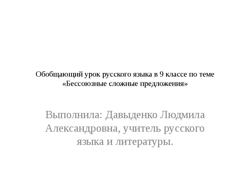 Обобщающий урок русского языка в 9 классе по теме «Бессоюзные сложные предлож...