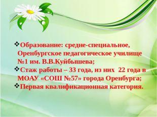 Образование: средне-специальное, Оренбургское педагогическое училище №1 им. В