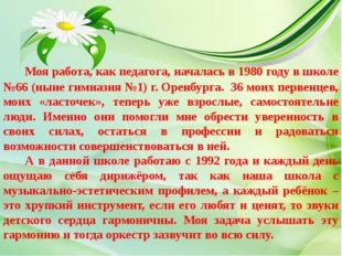 Моя работа, как педагога, началась в 1980 году в школе №66 (ныне гимназия №1