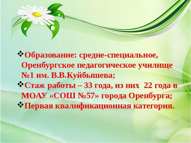 Образование: средне-специальное, Оренбургское педагогическое училище №1 им. В...
