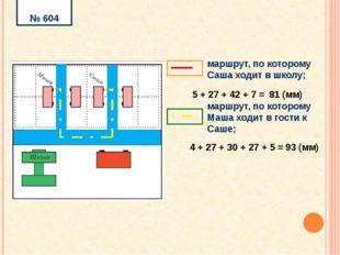 4 + 27 + 30 + 27 + 5 = 93 (мм) № 604 5 + 27 + 42 + 7 = 81 (мм) маршрут, по к