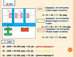 4 + 27 + 13 + 7 = 1 : 1000 81 · 1000 = 81 000 (мм) 93 · 1000 = 93 000 (мм) =