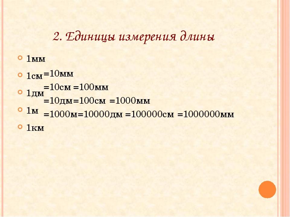 2. Единицы измерения длины 1мм 1см 1дм 1м 1км =10мм =10см =100мм =10дм =100см...