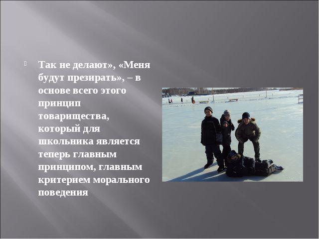Так не делают», «Меня будут презирать», – в основе всего этого принцип товари...