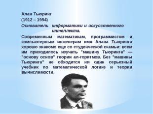 Алан Тьюринг (1912 – 1954) Основатель информатики и искусственного интелл