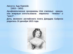 Августа Ада Лавлейс (1815 – 1852) Арифметические программы для счетных машин,
