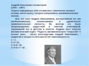 Андрей Николаевич Колмогоров (1903 – 1987) Теория информации (где он вместе с
