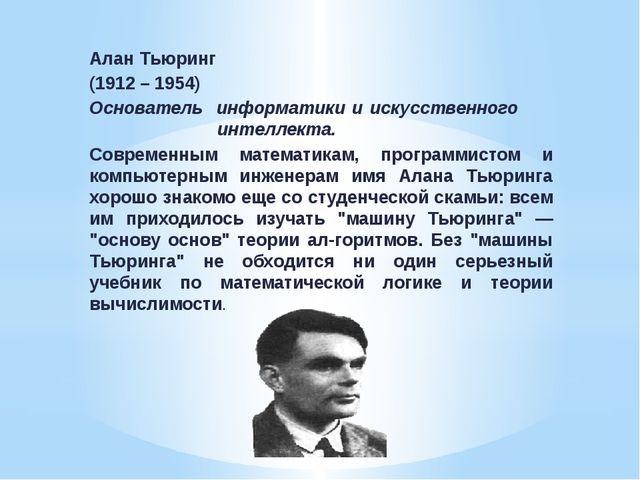 Алан Тьюринг (1912 – 1954) Основатель информатики и искусственного интелл...