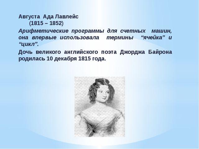 Августа Ада Лавлейс (1815 – 1852) Арифметические программы для счетных машин,...