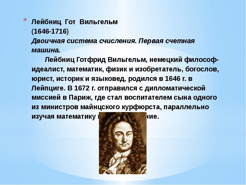 Лейбниц Гот Вильгельм (1646-1716) Двоичная система счисления. Первая счетная...