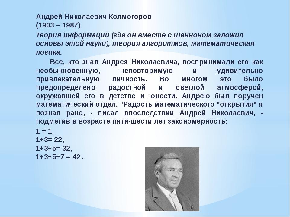 Андрей Николаевич Колмогоров (1903 – 1987) Теория информации (где он вместе с...