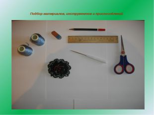 Подбор материалов, инструментов и приспособлений