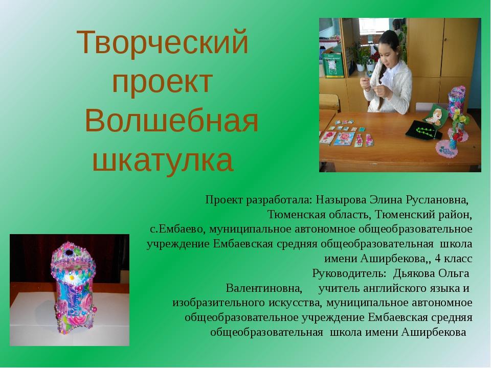 Творческий проект Волшебная шкатулка Проект разработала: Назырова Элина Русла...