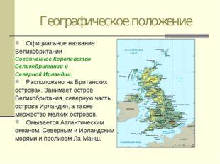 Географическое положение Официальное название Великобритании - Соединенное Ко