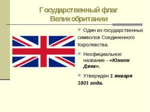 Государственный флаг Великобритании Один из государственных символов Соединен