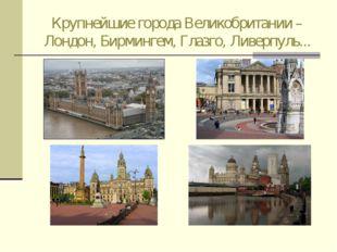 Крупнейшие города Великобритании – Лондон, Бирмингем, Глазго, Ливерпуль...