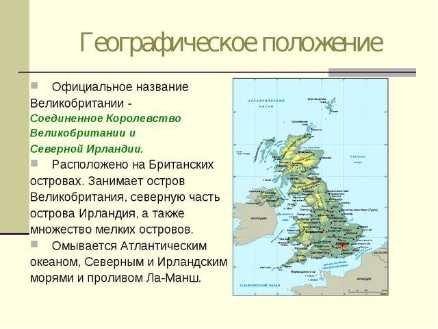 Географическое положение Официальное название Великобритании - Соединенное Ко...