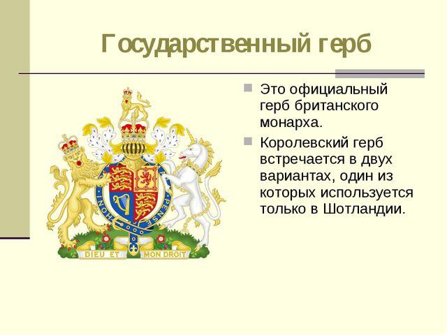 Государственный герб Это официальный герб британского монарха. Королевский ге...