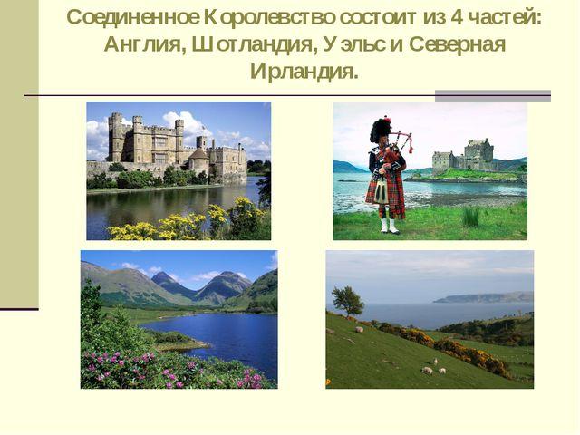 Соединенное Королевство состоит из 4 частей: Англия, Шотландия, Уэльс и Север...