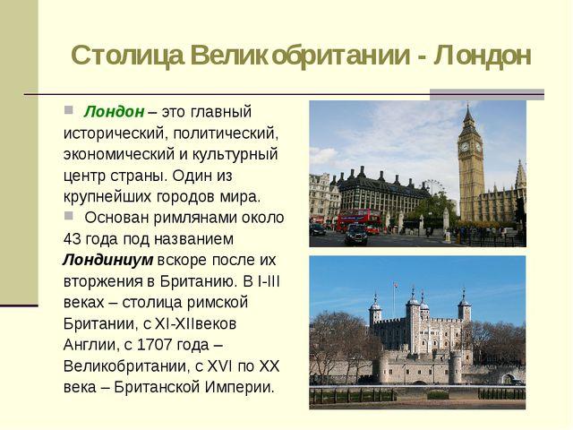 Столица Великобритании - Лондон Лондон – это главный исторический, политическ...
