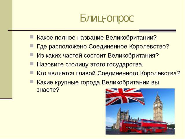 Блиц-опрос Какое полное название Великобритании? Где расположено Соединенное...