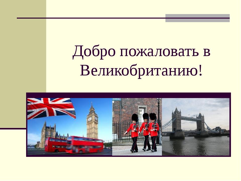 Добро пожаловать в Великобританию!