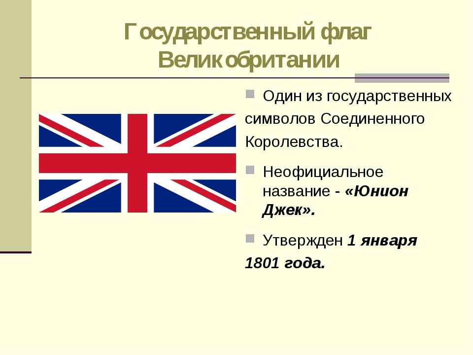Государственный флаг Великобритании Один из государственных символов Соединен...