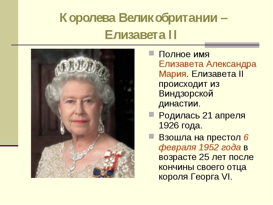 Королева Великобритании – Елизавета II Полное имя Елизавета Александра Мария....