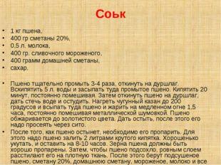 Соьк 1 кг пшена, 400 гр сметаны 20%, 0,5 л. молока, 400 гр. сливочного мороже