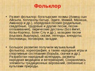 Фольклор Развит фольклор: богатырские поэмы (Ахмед сын Айсыла, Копланлы батыр