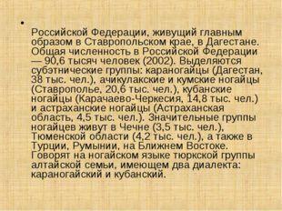 НОГА́ЙЦЫ (самоназвание — ногаи), народ в Российской Федерации, живущий главны