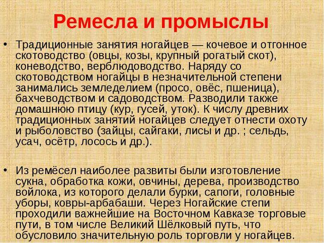 Ремесла и промыслы Традиционные занятия ногайцев — кочевое и отгонное скотово...