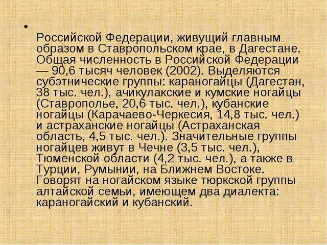 НОГА́ЙЦЫ (самоназвание — ногаи), народ в Российской Федерации, живущий главны...