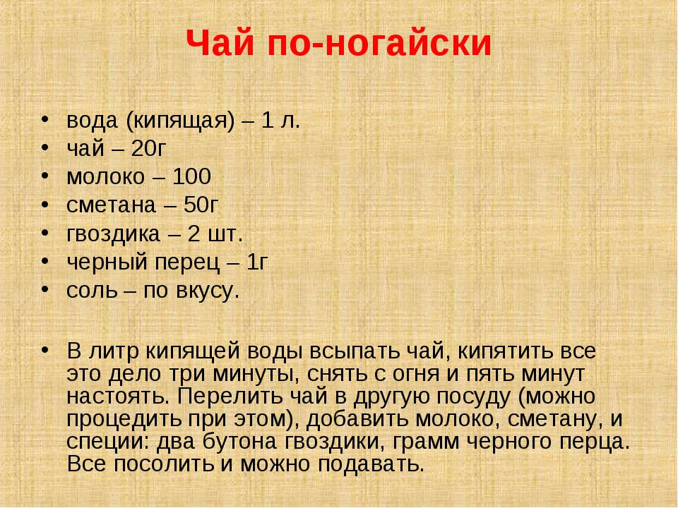 Чай по-ногайски вода (кипящая) – 1 л. чай – 20г молоко – 100 сметана – 50г гв...